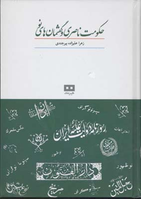 حكومت-ناصري-و-گفتمان-هاي-نو