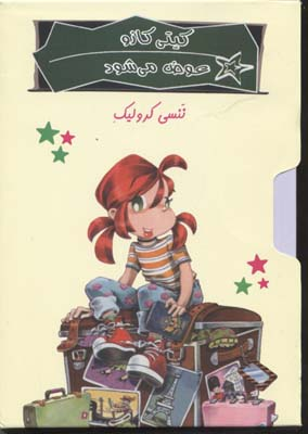 مجموعه-كيتي-كازو-عوض-ميشه(8جلدي)