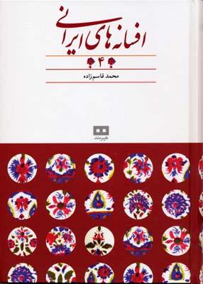 افسانه-هاي-ايراني