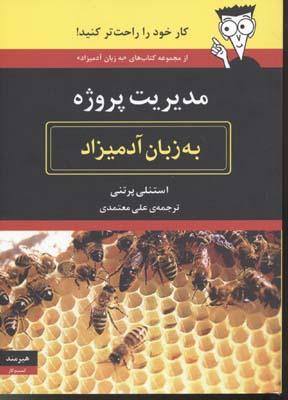 مديريت-پروژه-به-زبان-آدميزاد