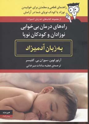 راه-هاي-درمان-بي-خوابي-نوزادان-و-كودكان-نوپا-به-زبان-آدميزاد