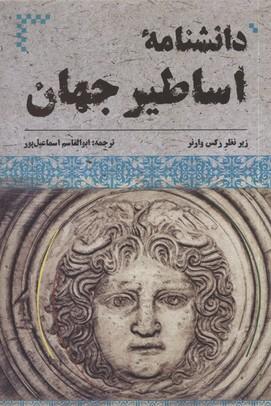 دانشنامه-اساطير-جهان