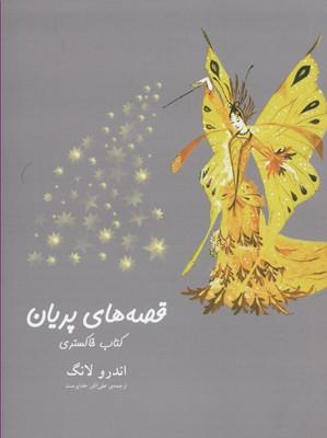 قصه-هاي-پريان(كتاب-خاكستري)
