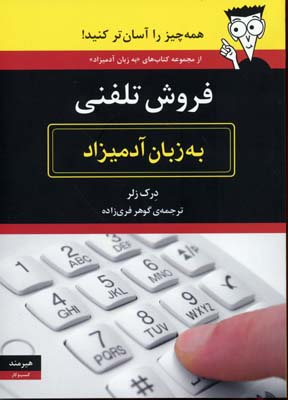فروش-تلفني-به-زبان-آدميزاد