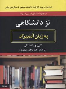 راهكارهاي-نوشتن-تز-دانشگاهي-به-زبان-آدميزاد