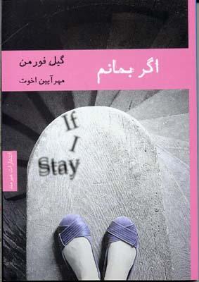 اگر-بمانم