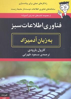 فناوري-اطلاعات-سبز-به-زبان-آدميزاد