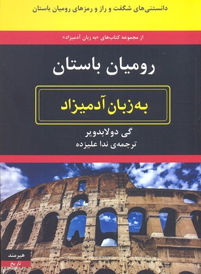 روميان-باستان-به-زبان-آدميزاد