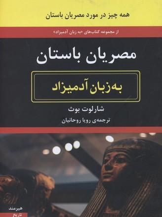 مصريان-باستان-به-زبان-آدميزاد