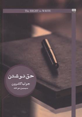 حق-نوشتن