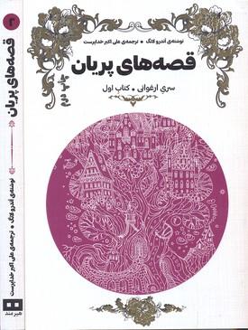 قصه-هاي-پريان-ارغواني