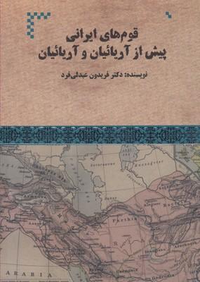 قوم-هاي-ايراني-پيش-از-آريائيان
