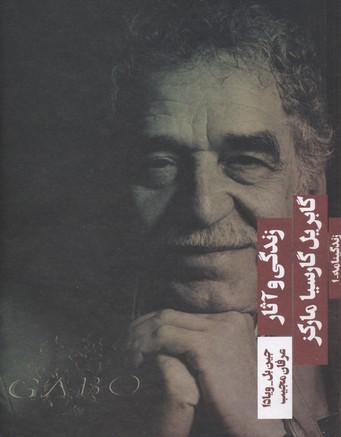 زندگي-و-آثار-گابريل-گارسيا-ماركز