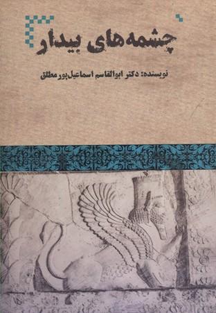 چشمه-هاي-بيدار