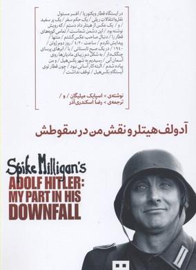 آدولف-هيتلر-و-نقش-من-در-سقوطش