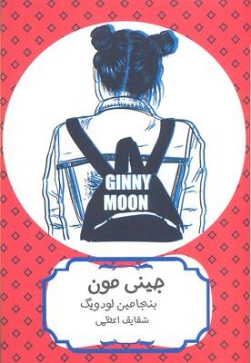 جيني-مون
