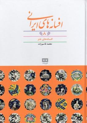 افسانه-هاي-ايراني-8-