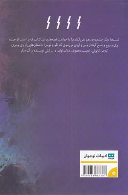 تصویر قصه هاي غريب