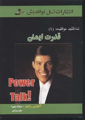قدرت-ایمان---شاه-کلید-موفقیت-(4)