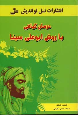 درمان-گياهي-ابوعلي-سينا