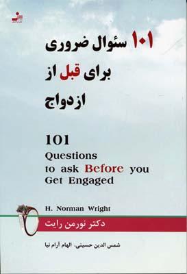 101سوال-ضروري-قبل-ازدواج