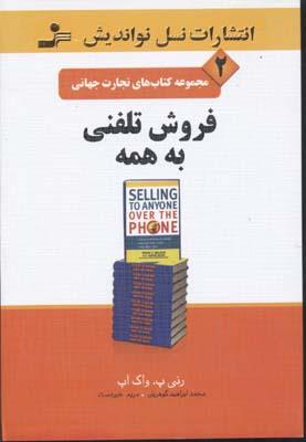 تجارت-جهاني(2)فروش-تلفني-به-همه