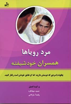 مرد-روياها-همسران-خودشيفته(رقعي)-نوانديش