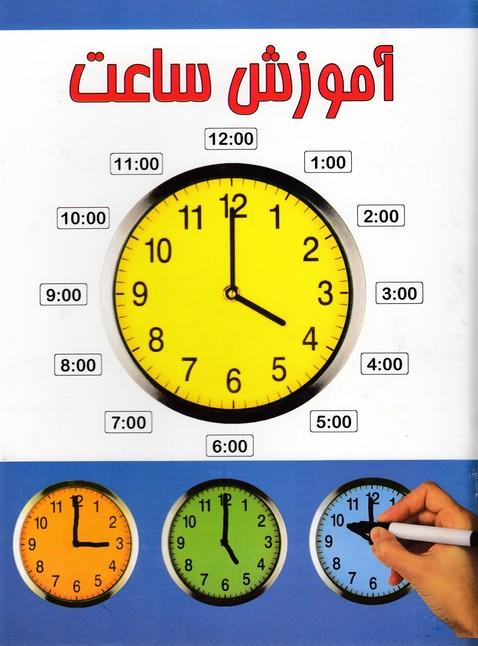 آموزش-ساعت