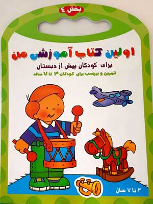 اولين-كتاب-آموزش-من-بخش-4