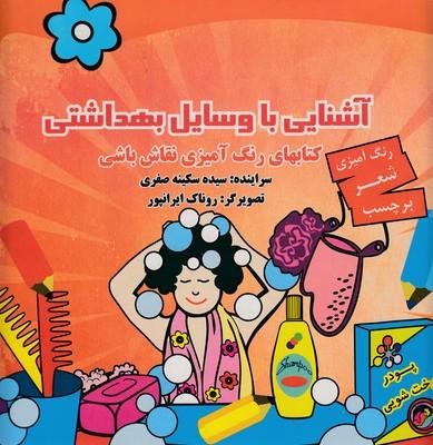 رنگ-آميزي-نقاش-باشي-آشنايي-باوسايل-بهداشتي