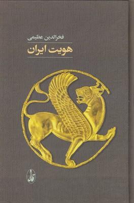 هويت-ايران