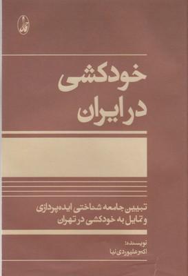 خودکشی-در-ایران