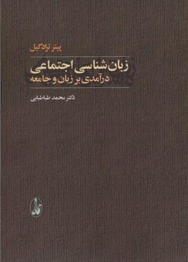 زبان-شناسي-اجنماعي-درآمدي-بر-زبان-و-جامعه