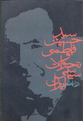 سيد-حسين-فاطمي-و-تحولات-سياسي-ايران