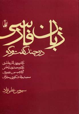 زبان-فارسي-در-چند-گفت-و-گو