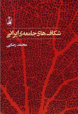 شكاف-هاي-جامعه-ايراني