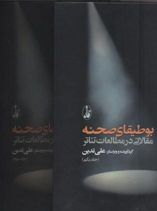بوطيقاي-صحنه-مقالاتي-در-مطالعات-تئاتر(دو-جلدي)