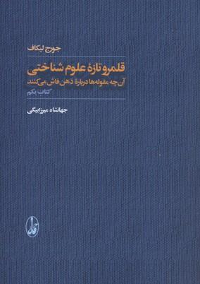 قلمرو-تازه-علوم-شناختي(2جلدي)