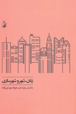 زنان-شهر-و-شهرسازي