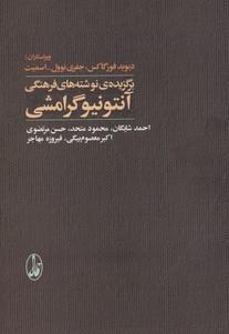برگزيده-نوشته-هاي-آنتونيو-گرامشي