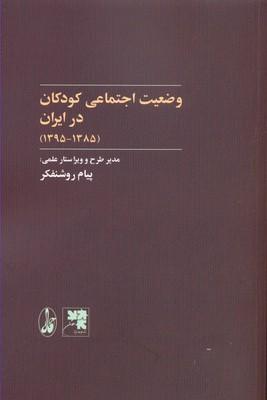 وضعيت-اجتماعي-كودكان-در-ايران