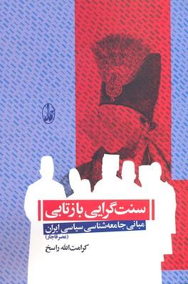 سنت-گرايي-بازتابي-مباني-جامعه-شناسي-سياسي-ايران
