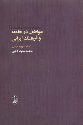 عواطف-در-جامعه-و-فرهنگ-ايراني