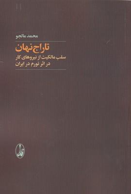 تاراج-نهان