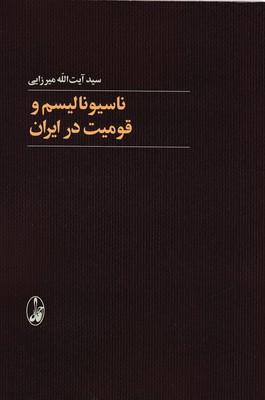 ناسيوناليسم-و-قوميت-در-ايران
