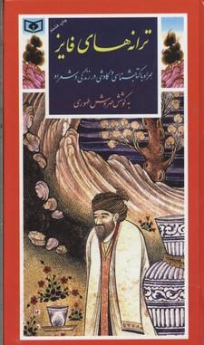 گزينه-ادب-پارسي(12)ترانه-هاي-فايز