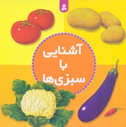 آشنايي-با-سبزيها
