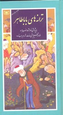 گزينه-ادب-پارسي(11)ترانه-هاي-باباطاهر
