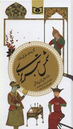 گزينه-ادب-پارسي(10)گزيده-غزليات-شمس-تبريزي