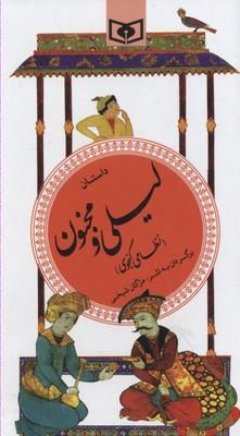گزينه-ادب-پارسي(13)داستان-ليلي-و-مجنون